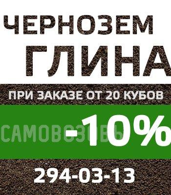 Чернозем и глина Самовозов