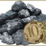 Цена за тонну угля