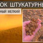 Песок штукатурный в Красноярске