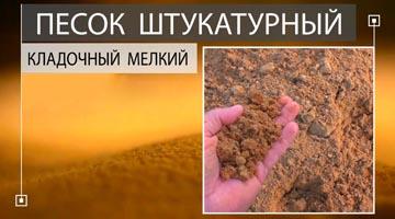 Песок штукатурный Красноярск